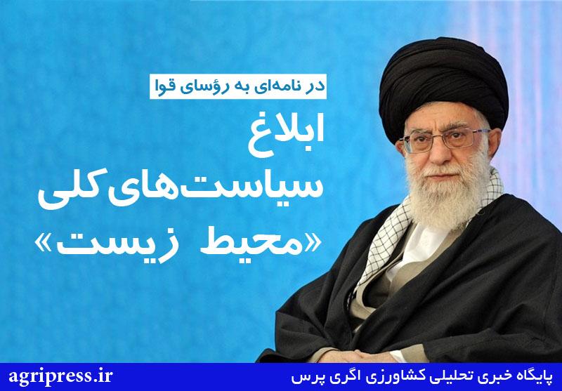رهبر معظم انقلاب اسلامی سیاستهای کلی محیط زیست را ابلاغ کردند